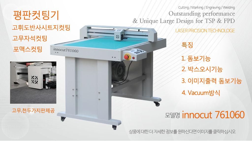 innocut4560평판컷팅기+돔보컷팅기